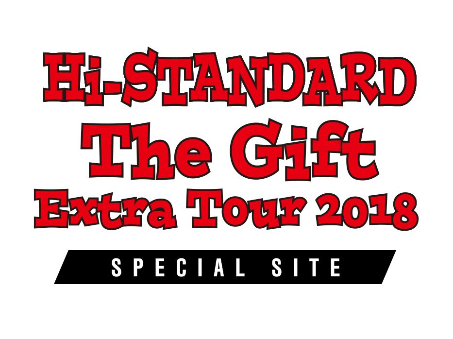 hi standard the gift extra tour 2018 ツアー特設サイト